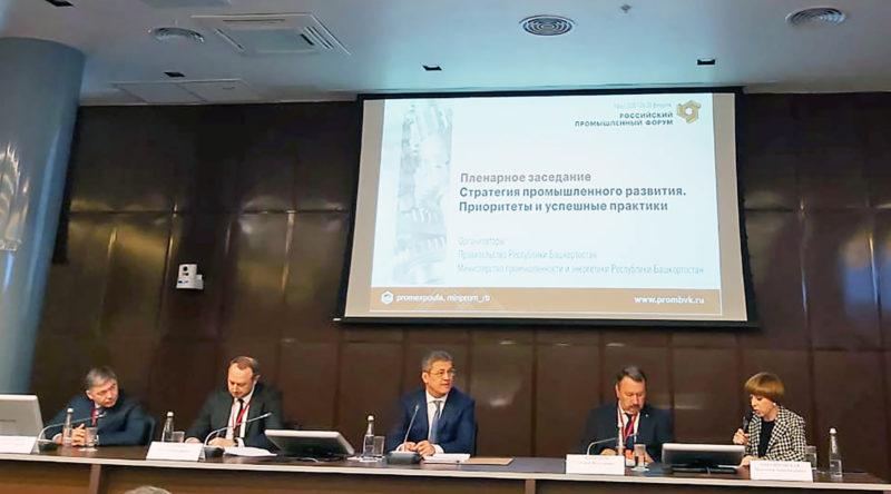 Российский промышленный форум
